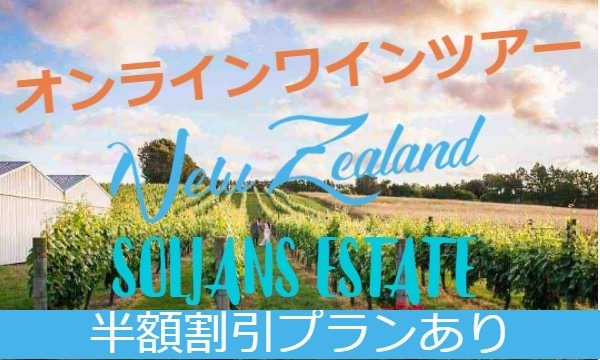 オンラインワインツアー【ニュージーランド】ソルジャンズ・エステート(ワイン付・オンラインワイン会) イベント画像1