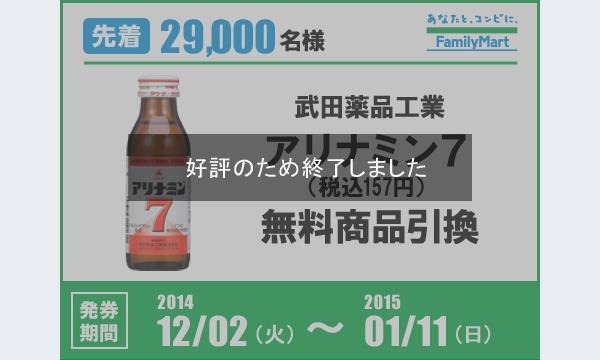 先着29,000名様にファミリーマートで使える「アリナミン7」無料引換券をプレゼント! イベント画像1