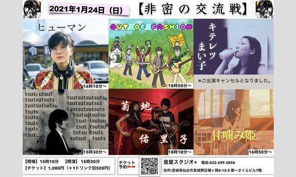 音屋スタジオ+ × tsu 共同企画 【非密の交流戦】 イベント画像1