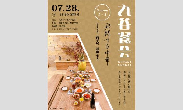 九谷餐会 Season1-1 発酵する中華 イベント画像1