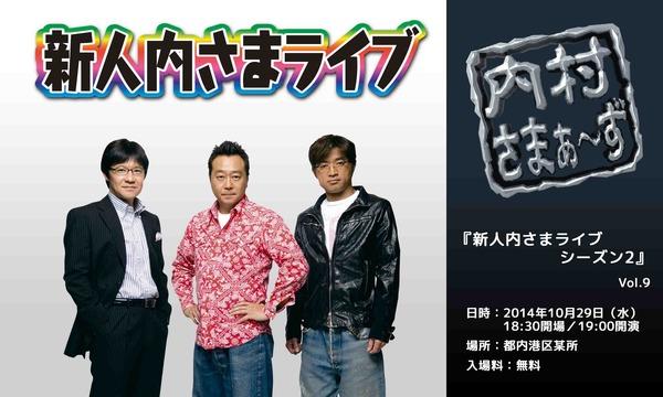 『新人内さまライブ』シーズン2 Vol.9 イベント画像1