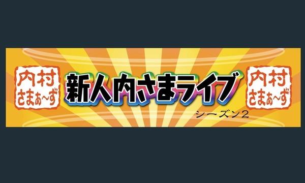 『新人内さまライブ』シーズン2 Vol.9 イベント画像2