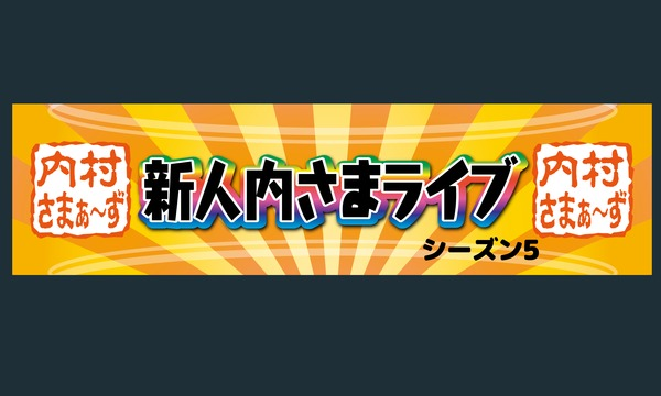 『新人内さまライブ』シーズン5 Vol.5 イベント画像2