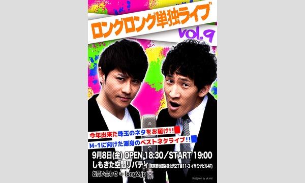 『ロングロング単独ライブ Vol.9』 イベント画像1