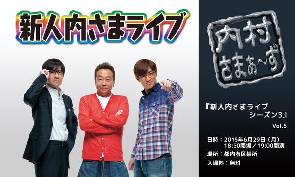 『新人内さまライブ』シーズン3 Vol.5 イベント画像1