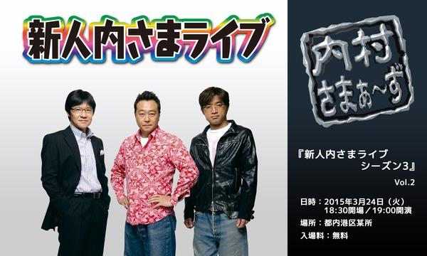 『新人内さまライブ』シーズン3 Vol.2 イベント画像1