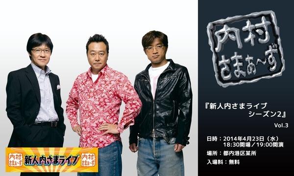 『新人内さまライブ』シーズン2 Vol.3 イベント画像1