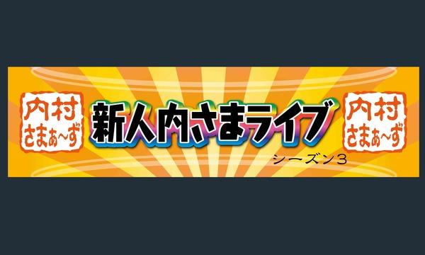 『新人内さまライブ』シーズン3 Vol.4 イベント画像2