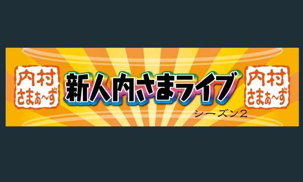『新人内さまライブ』シーズン2 Vol.4 イベント画像2