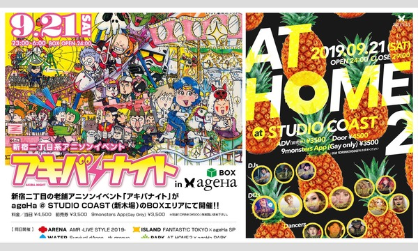 AMR Vol.50 -LIVE STYLE 2019- @ ageHa イベント画像3