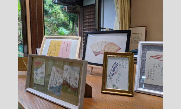 上田大愚書作展 「書のある日常を楽しむ」 イベント画像1