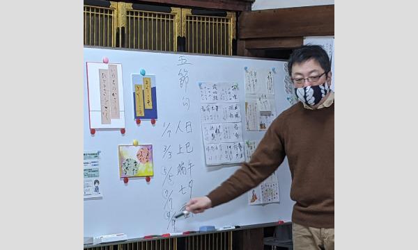 上田大愚書作展 「書のある日常を楽しむ」 イベント画像2