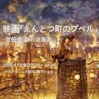 映画『えんとつ町のプペル』宣伝会議in北海道 イベント販売主画像