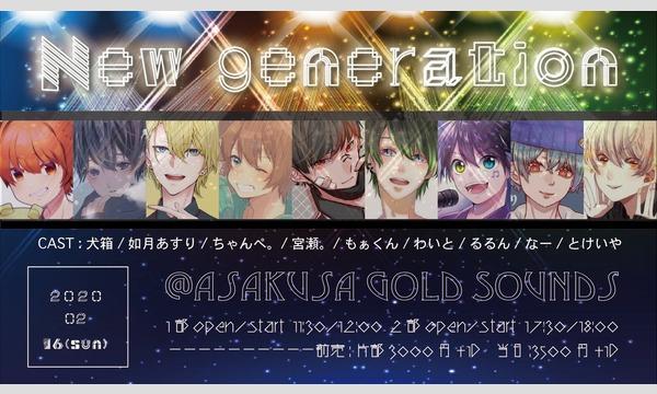 『New generation』 イベント画像1
