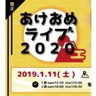 あけおめライブ2020公式のイベント