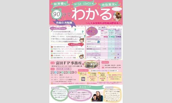 90分でわかる子育てママのマネーセミナー in東京イベント