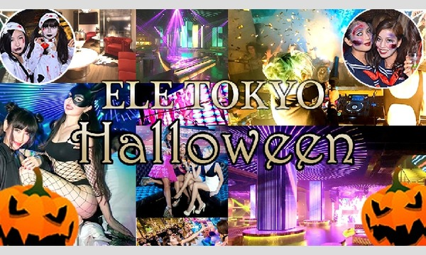 六本木ELE TOKYOで特大ハロウィンパーティー 2017年10月31日(火曜日) in東京イベント