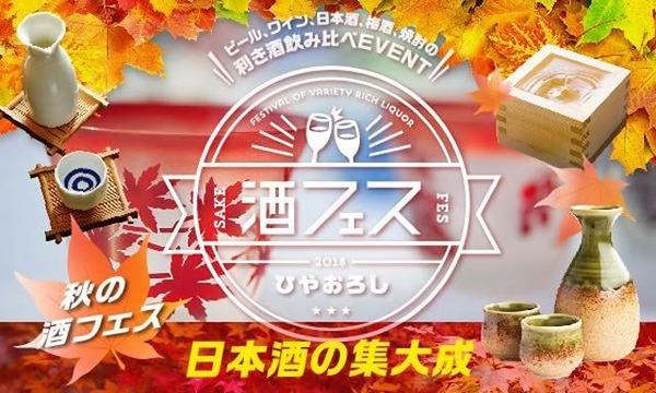 酒フェス2018 日本初の「冷やおろし限定」の日本酒会 - 秋の酒フェス!BBQは安定の食べ放題!9/21 金曜 イベント画像1