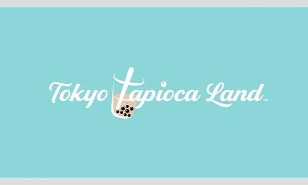 東京タピオカランド2019 - 原宿駅前にタピオカテーマパークオープン!!東京タピオカランド開催! イベント画像2