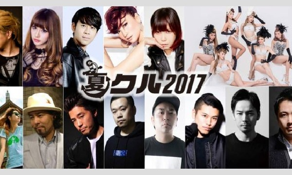 Tears of Trance / 横浜夏フェス・夏クル 08月20日(日曜日) in神奈川イベント
