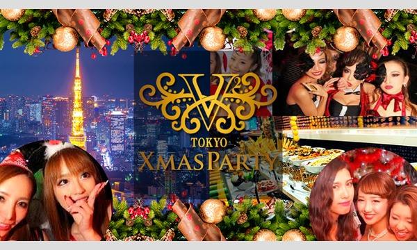 V2六本木スペシャルクリスマスパーティーイベント2017年12月24日(日曜日) in東京イベント