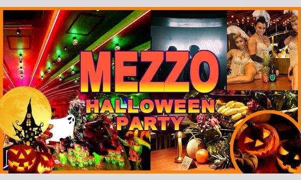 メゾ東京ハロウィンパーティー 2017 in 六本木MEZZO Tokyo in東京イベント