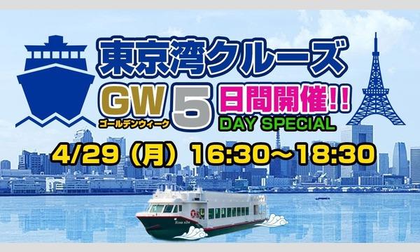 東京湾クルーズフェス2019 GW特大サンセットクルーズ!豪華DJ&ダンサーも多数出演!東京湾で船上パーティー イベント画像1