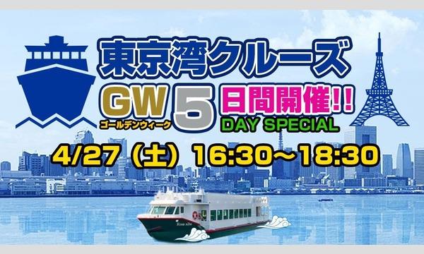 東京湾クルーズフェス2019 GW特大サンセットクルーズ!豪華DJ&ダンサーも多数出演!東京湾で船上パーティーフェスを! イベント画像1