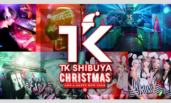 渋谷クリスマス2017・クリパ★東京最大規模 - TK SHIBUYA特大クリスマスイベント!12月24日 in東京イベント