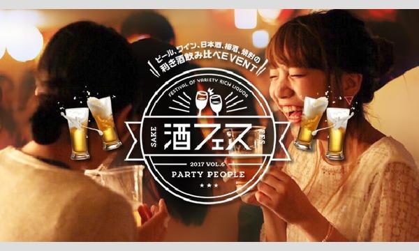 大阪 酒フェス in バロン 〜5時間永遠飲み放題 酒フェスティバル〜 2017年10月28日(土) in大阪イベント
