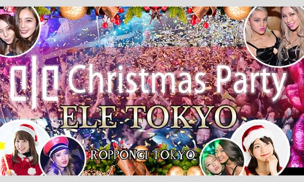 六本木特大クリスマスパーティー 2017★12月25日 (クリスマス当日!)超豪華ELE TOKYOで開催 in東京イベント
