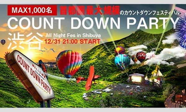 [恋人がいない方限定企画]〜2017年-2018年の大晦日年越しカウントダウン!Love Balloon PARTY in東京イベント