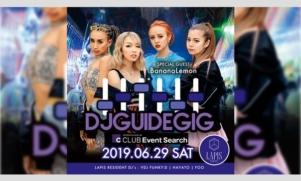 DJ GUIDE GIG 全国の人気クラブイベントを網羅する日本最大級 ~ 銀座唯一のクラブミュージックイベント 〜 イベント画像1