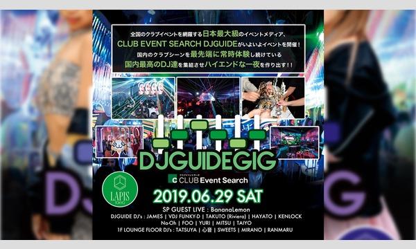 DJ GUIDE GIG 全国の人気クラブイベントを網羅する日本最大級 ~ 銀座唯一のクラブミュージックイベント 〜 イベント画像2