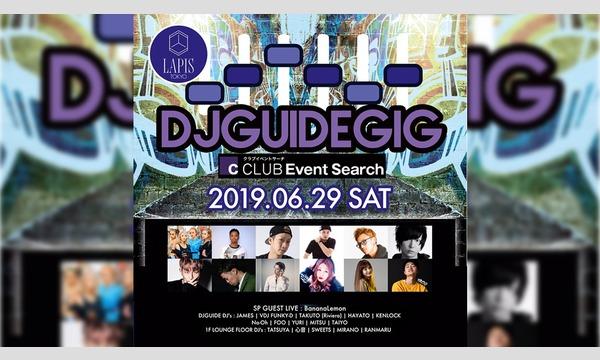 DJ GUIDE GIG 全国の人気クラブイベントを網羅する日本最大級 ~ 銀座唯一のクラブミュージックイベント 〜 イベント画像3