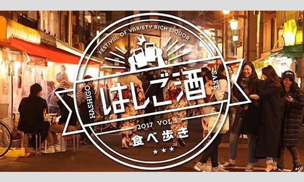 六本木横丁ではしご酒の公式イベント!六本木横丁 はしご酒 10月29日-日曜日 in東京イベント