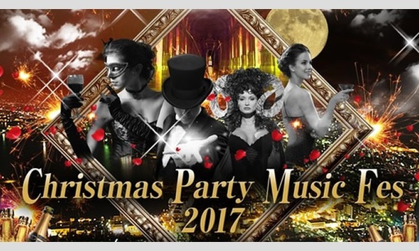渋谷クリスマスミュージックフェス 2017 ~渋谷最大規模クリスマスパーティー~ in東京イベント
