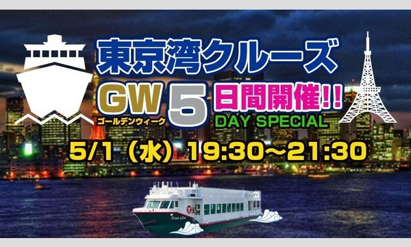 東京湾クルーズフェス2019 - GW特大クルーズフェス!豪華DJ&ダンサーも多数出演!東京湾のパノラマ夜景を イベント画像1
