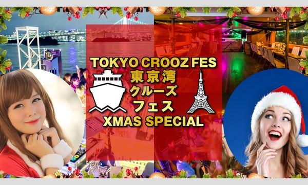 お台場クリスマスクルーズフェス - 東京湾クリスマス船上パーティー / 12月23日(土曜日) 1便