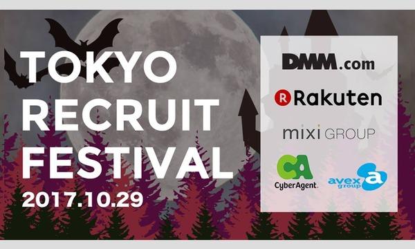 東京リクルートフェスティバル - TOKYO RECRUIT FESTIVAL 2017年10月29日(日) in東京イベント