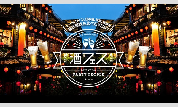 [GW] 酒フェス2017 名古屋で開催! ゴールデンウィーク2017 東海初上陸!! in愛知イベント