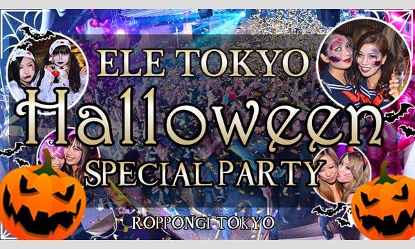 六本木ELE TOKYOで特大ハロウィンパーティー 2017年10月26日(木曜日) in東京イベント