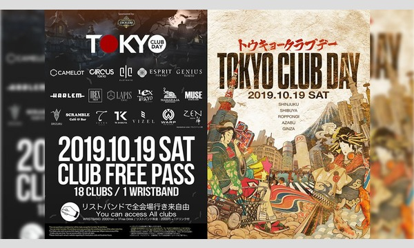 東京ハロウィンフェス2019 『TOKYO CLUB DAY』渋谷・六本木・新宿・銀座など全18クラブを自由に行き来! イベント画像1