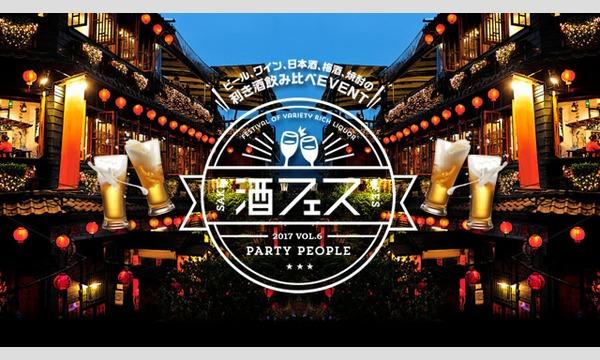 酒フェス大阪 2017年5月3日:18時〜23時 / GW2017 ゴールデンウィーク特別企画 in大阪イベント