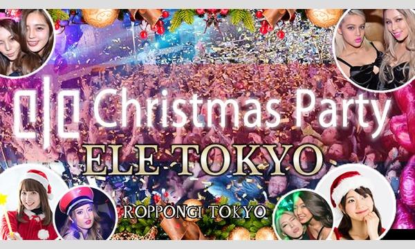 六本木特大クリスマスパーティー 2017★12月24日 (クリスマスイブ当日!)超豪華ELE TOKYOで開催! in東京イベント