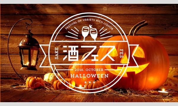 酒フェスハロウィン2016 2016年10月31日(月) / 青山エディションハロウィンイベント2016 -