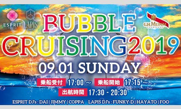バブルクルージングパーティー開催!泡と船!大人気船上PARTY「BUBBLE CRUISING 2019」開催-9/1 イベント画像1