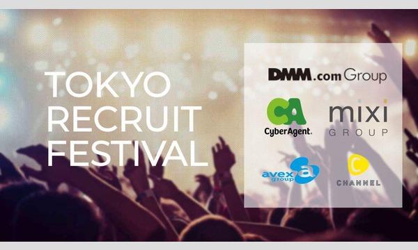 東京リクルートフェスティバル -[私服OK]- 2018年3月3日(土) in エイベックス・グループ・ホールディングス