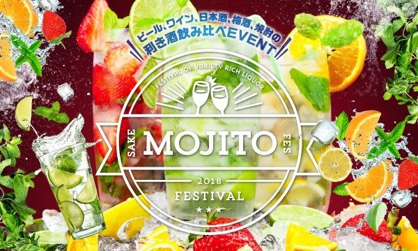 モヒートフェス2018 酒フェス2018- 春はすぐそこ!Mojito(モヒート)フェス開催決定! イベント画像1