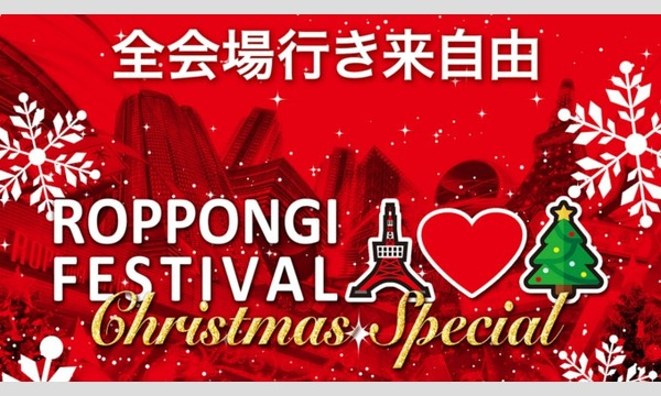 六本木クリスマスフェス 2017 - 六本木クリスマスフェスティバル  12月23日(土曜日)リストバンドで行き来自由